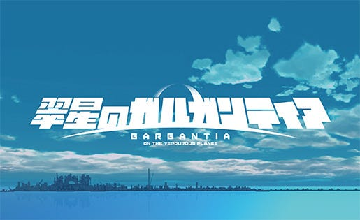 titan-gargantia-goods-event-information